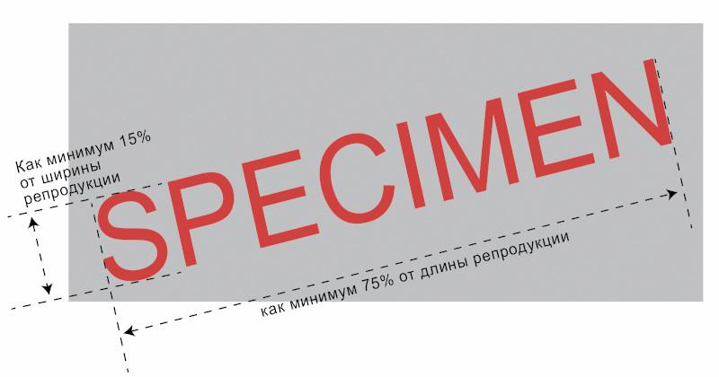 Рис. 4. Разрешены законодательством электронные репродукции (серая часть изображенной банкноты), где слово «образец» (SPECIMEN) расположено по диагонали поперек банкноты. Оно должно занимать не менее 75% длины банкноты и не менее 15% ширины. Цвет текста должен контрастировать с основным цветом банкноты. Разрешение электронной репродукции размером 100% не должно превышать 72 точек на дюйм (dpi)