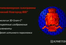 Памятная голограмма с объемными цветными изображениями к 800-летию Нижнего Новгорода